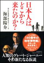 21-1日本人の起源は