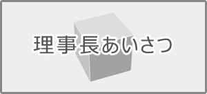 NPOボタン1
