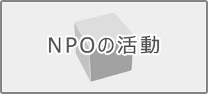 NPOボタン2