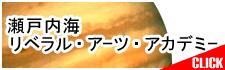 瀬戸内海-リベラル・アーツ