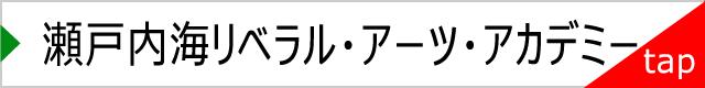 3瀬戸内海リベラル・アーツ・