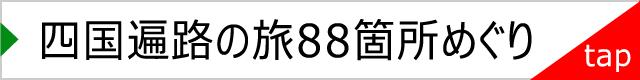 4四国遍路の旅88箇所めぐり